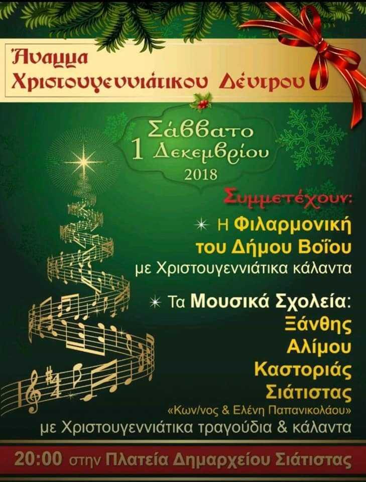 Άναμμα Χριστουγεννιάτικων δέντρων στο δήμο Βοϊου (πρόγραμμα), αρχής γενομένης από τη Σιάτιστα με συμμετοχή μουσικών σχολείων