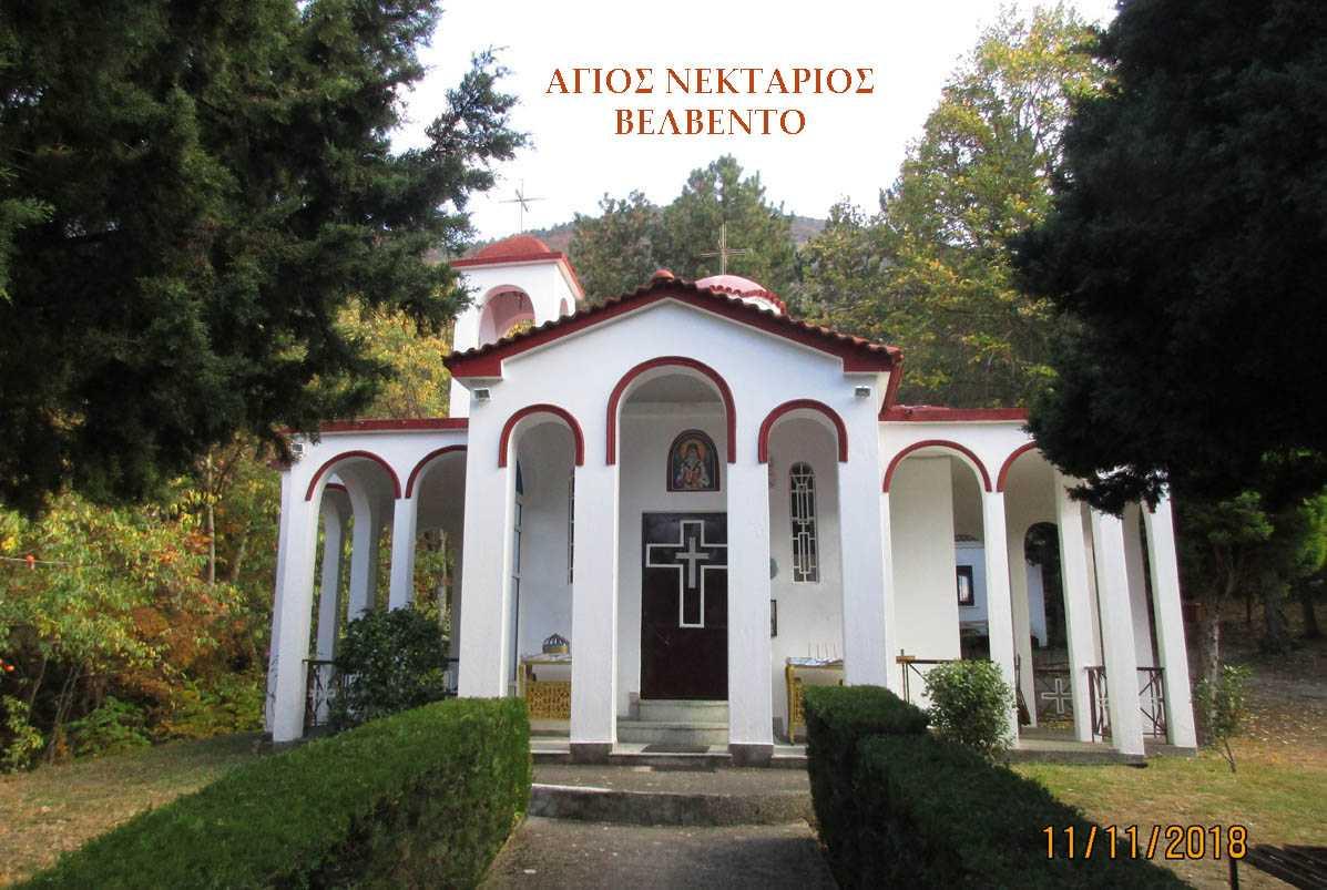 Πανηγύρισαν οι Ναοί του Αγίου Νεκταρίου στην Α.Π.Β. της Ιεράς Μητροπόλεως Σερβίων και Κοζάνης