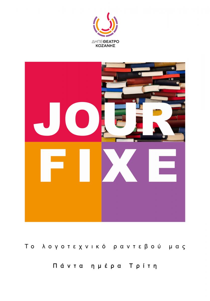 Λογοτεχνικό αναλόγιο στη Βιβλιοθήκη   Τρίτη 27 Νοεμβρίου. «Ένας αναγνώστης εξομολογείται»