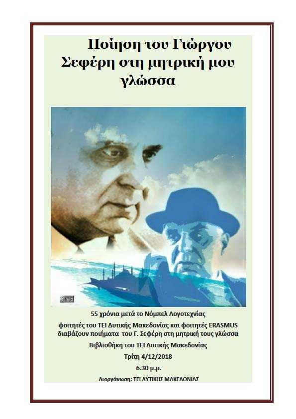 55 χρόνια μετά το Νόμπελ Λογοτεχνίας  φοιτητές του ΤΕΙ Δυτικής Μακεδονίας και φοιτητές ERASMUS διαβάζουν ποιήματα του Γ. Σεφέρη στη μητρική τους γλώσσα