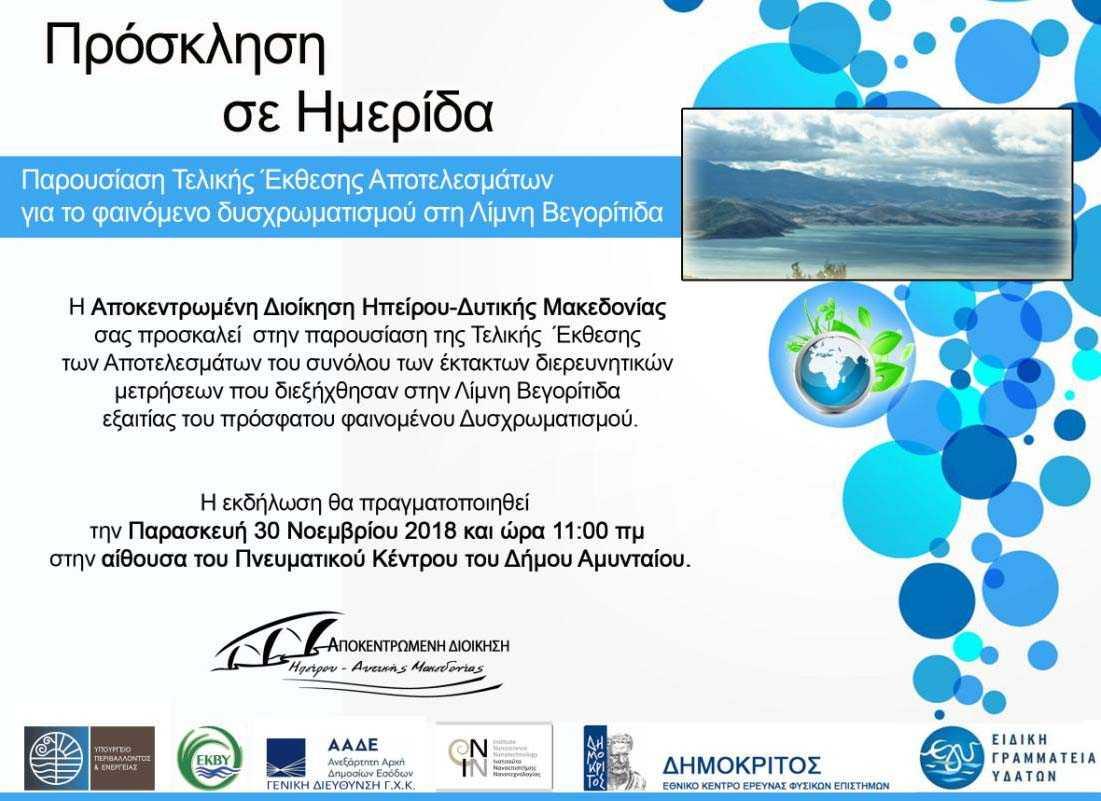 Ημερίδα της ΑΔΗ-ΔΜ για την παρουσίαση της τελικής έκθεσης αποτελεσμάτων του φαινομένου δυσχρωματισμού στη λίμνη Βεγορίτιδα. Χρήζουν άμεσης προστασίας οι λίμνες Βεγορίτιδας, Πετρών, Ζάζαρης και Χειμαδίτιδας