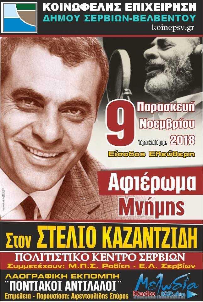 Εκδήλωση αφιέρωμα στον Στέλιο Καζαντζίδη από την Κοινωφελή Επιχείρηση δήμου Σερβίων - Βελβεντού