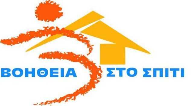 Προσλήψεις 3.200 μονίμων για «Βοήθεια στο Σπίτι». Οι θέσεις θα προκηρυχθούν αρχές του 2019