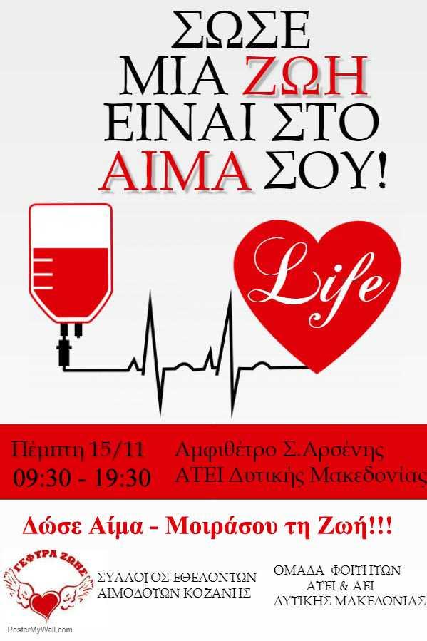 Έλα και Εσύ στην προσφορά Ζωής, στο ΤΕΙ Δυτικής Μακεδονίας, την Πέμπτη 1 Νοεμβρίου