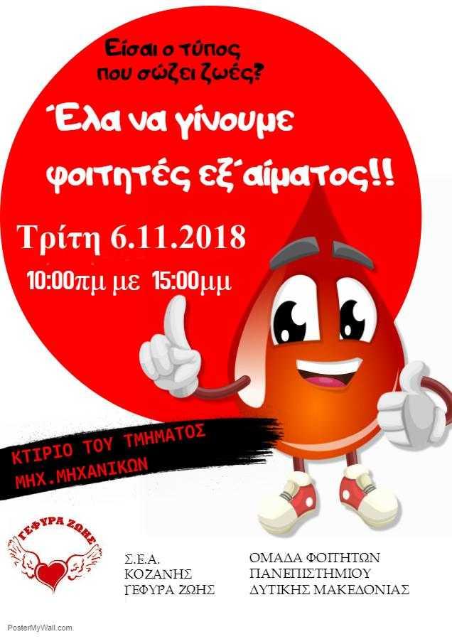 Γέφυρα Ζωής - Αιμοδότες Κοζάνης: Αιμοδοσία με το Πανεπιστήμιο Δυτικής Μακεδονίας