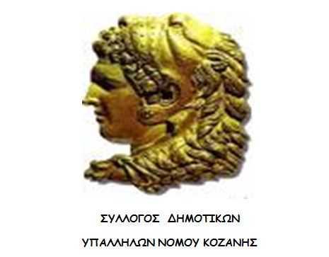 Το μήνυμα του συλλόγου δημοτικών υπαλλήλων του δήμου Κοζάνης προς τη δημοτική αρχή: «Ο εμπαιγμός οφείλει να λάβει τέλος ΑΥΡΙΟ»