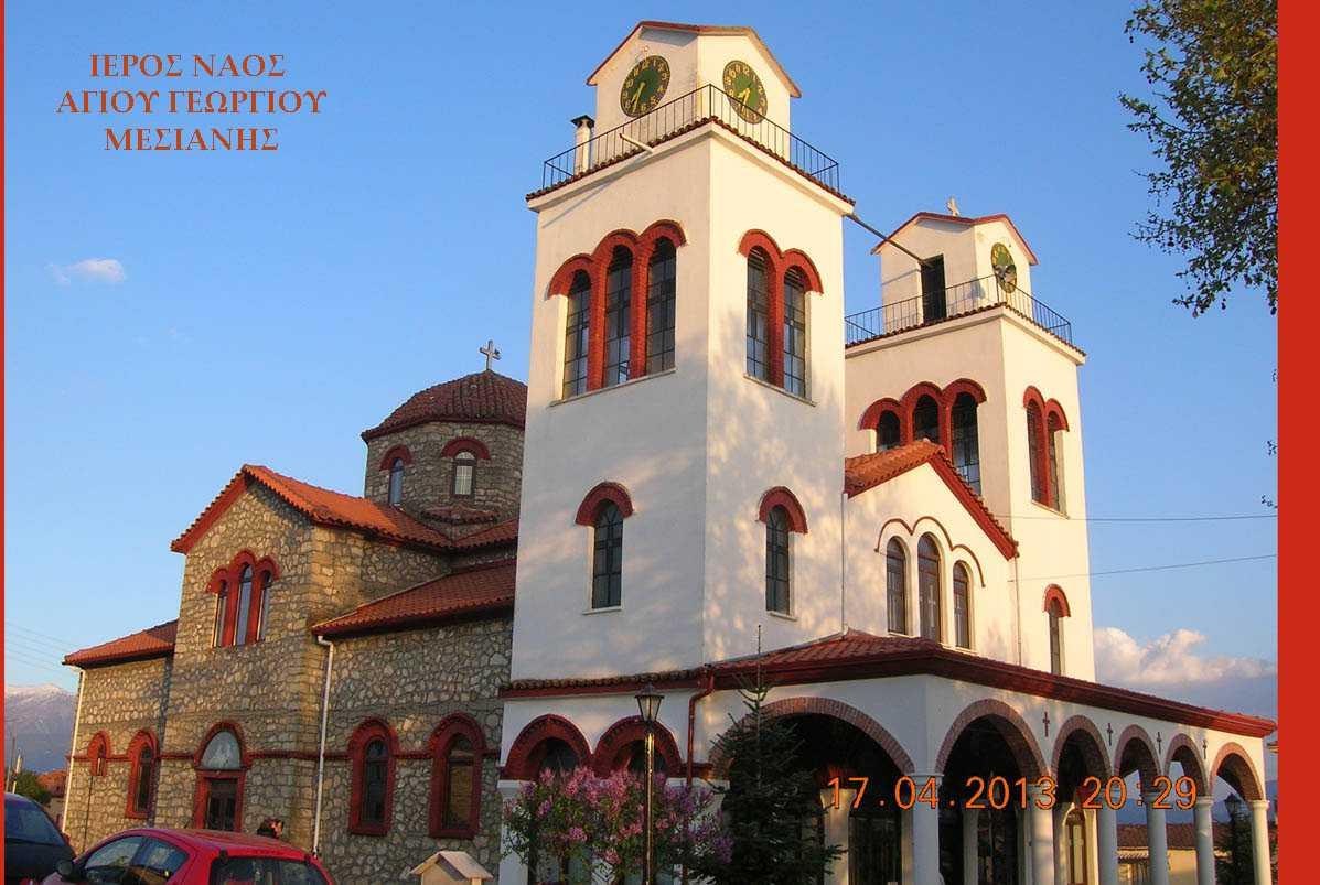 Με Αρχιερατική Θεία Λειτουργία  πανηγύρισε την ανακομιδή των λειψάνων  του Αγίου Γεωργίου του Τροπαιοφόρου η Μεσιανή.  του παπαδάσκαλου Κωνσταντίνου Ι. Κώστα