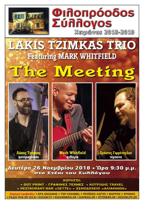 Μουσική εκδήλωση τζαζ από τον Φιλιπρόοδο Σύλλογο Κοζάνης με τους Lakis Tzimkas Trio