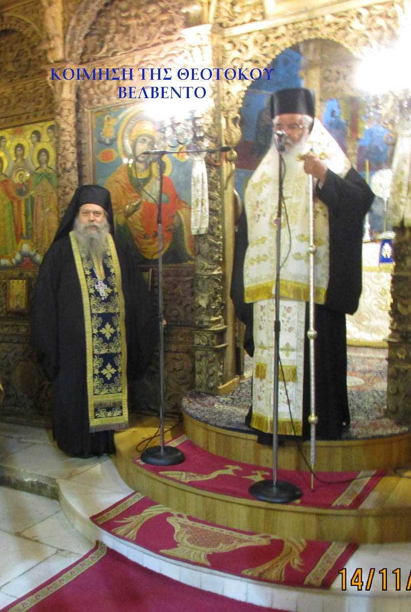 Αφίχθη στο Βελβεντό η τιμία Κάρα του Οσίου Δαβίδ του εν Ευβοία.  του παπαδάσκαλου Κωνσταντίνου Ι. Κώστα