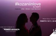 Δύο μέρες πριν την πρεμιέρα του  Romeo + Ιουλιέτας,  το ΔηΠε Θέατρο Κοζάνης σας προσκαλεί σε Dj party #kozaniinlove,