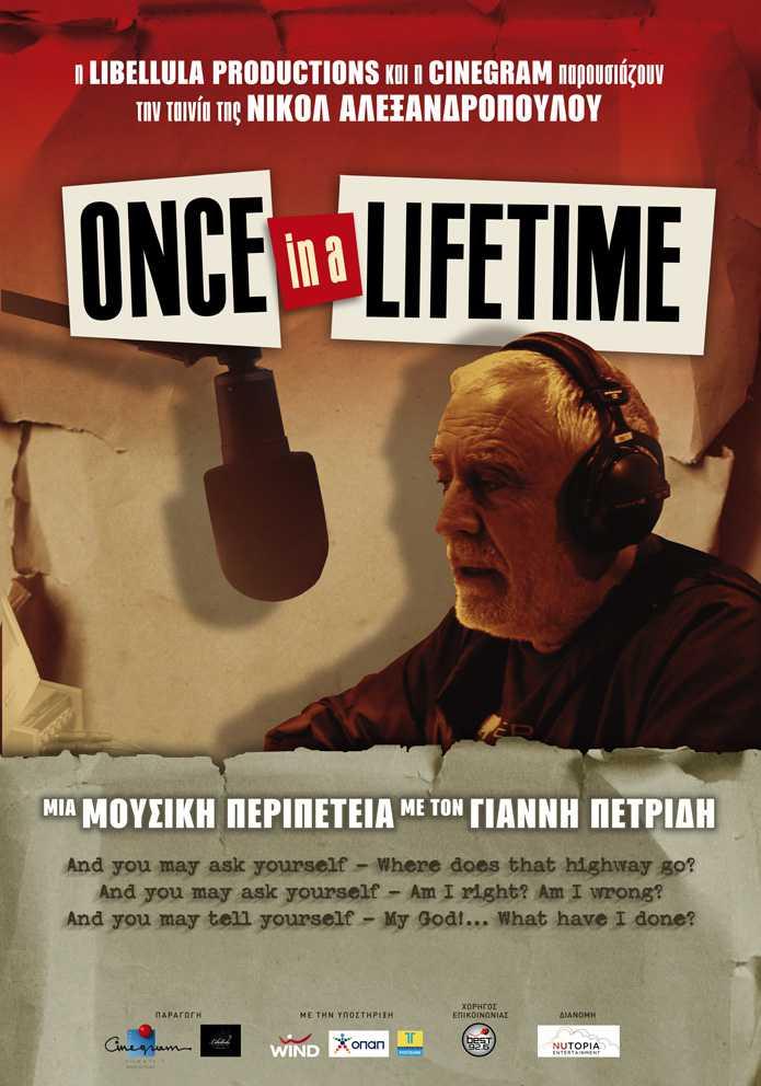 «Ο Γιάννης Πετρίδης ένα βράδυ στην Κοζάνη»    Σάββατο 10 Νοεμβρίου 2018 στις 20:00  Θα γίνει η προβολή του ντοκιμαντέρ  Once in a Lifetime  Και μετά θα ακολουθήσει συζήτηση με το κοινό