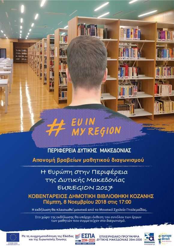 Ανοιχτή εκδήλωση  απονομής βραβείων του μαθητικού διαγωνισμού  «Η Ευρώπη στην Περιφέρεια της Δυτικής Μακεδονίας - EUREGION 2017»
