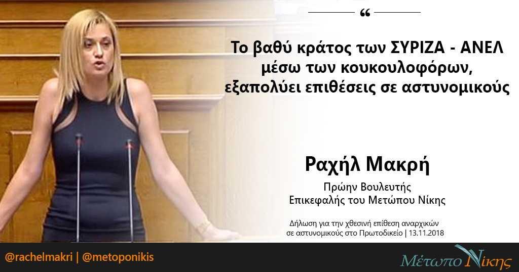 Ραχήλ Μακρή: «Το βαθύ κράτος των ΣΥΡΙΖΑ - ΑΝΕΛ μέσω των κουκουλοφόρων, εξαπολύει επιθέσεις σε αστυνομικούς»
