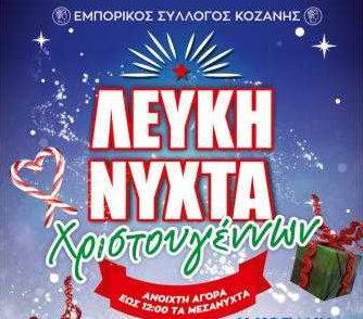 Λευκή Νύχτα και άναμμα Χριστουγεννιάτικου Δένδρου με μουσική επένδυση από τη  Μαρίνα Σάττη την Τρίτη 4 Δεκεμβρίου