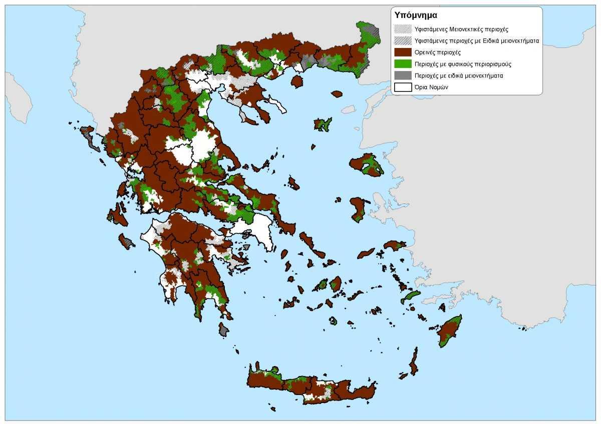 Oλοκληρώθηκε η διαδικασία οριοθέτησης των μειονεκτικών περιοχών, η οποία αφορά κυρίως την πληρωμή της Εξισωτικής Αποζημίωσης για τα επόμενα χρόνια. Xάρτης. Πίνακα με τις Τοπικές Κοινότητες του Νομού Κοζάνης με τον υφιστάμενο και νέο ορισμό