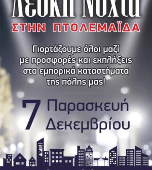 «Λευκή Νύχτα» την Παρασκευή 7 Δεκεμβρίου στην Πτολεμαϊδα με προνομιακές τιμές και προσφορές από τα καταστήματα και φωταγώγηση του Χριστουγεννιάτικου δέντρου στην κεντρική πλατεία