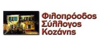 Φιλοπρόοδος Σύλλογος Κοζάνης. Μετάδοση εκδήλωσης  «Άρωμα Πολιτισμού στην Κοζάνη του 20ου αιώνα»