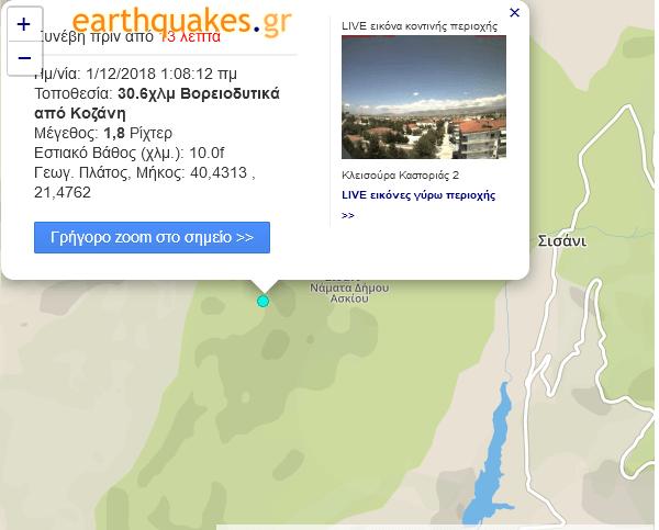 Δύο σεισμικές δονήσεις στην περιοχή Πτολεμαϊδας και Ασκίου στο νομό Κοζάνης