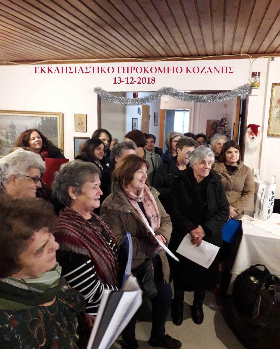 Χριστουγεννιάτικη επίσκεψη και εκδήλωση  στο Εκκλησιαστικό Γηροκομείο Κοζάνης από το Βελβεντό