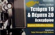 Εκδήλωση το Τμήματος Πολιτισμού της ΕΛΜΕ Κοζάνης την επόμενη εβδομάδα
