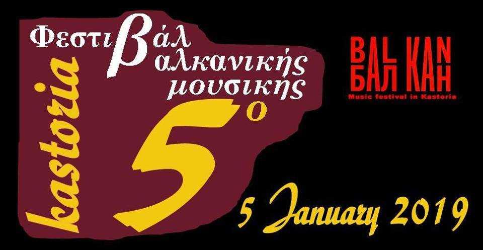 5o Φεστιβάλ Βαλκανικής Μουσικής στην Καστοριά 5 Ιανουαρίου