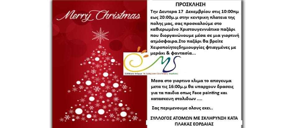 Χριστουγεννιάτικο παζάρι στο κέντρο της Πτολεμαϊδας από το Σύλλογο σκλήρυνσης κατά πλάκας Εορδαίας