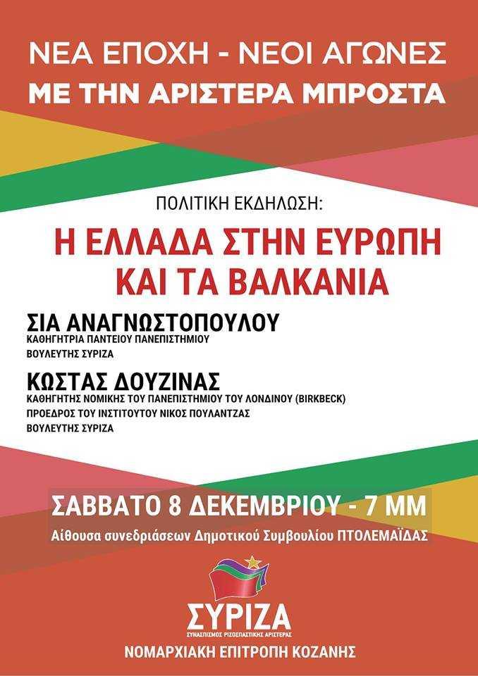 Πολιτική Εκδήλωση του ΣΥΡΙΖΑ στην Πτολεμαϊδα