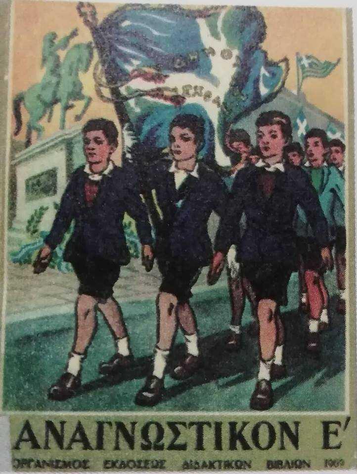 ΣΤΟ ΠΝΕΥΜΑ ΤΩΝ ΧΡΙΣΤΟΥΓΕΝΝΩΝ. Ο ΞΑΝΘΟΣ ΕΠΙΣΚΕΠΤΗΣ (από το Αναγνωστικό της Ε' Δημοτικού 1956), τότε που τελείωσα το Δημοτικό Σχολείο του χωριού μου