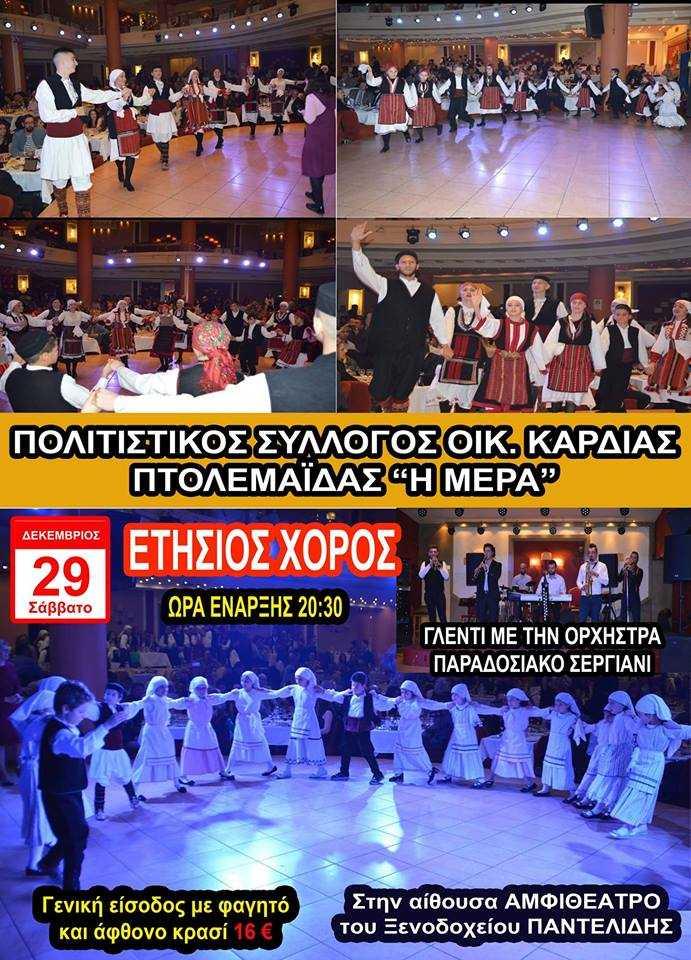 Ετήσιος χορός του Συλλόγου του Πολιτιστικού Συλλόγου οικ. Καρδιάς Η ΜΕΡΑ