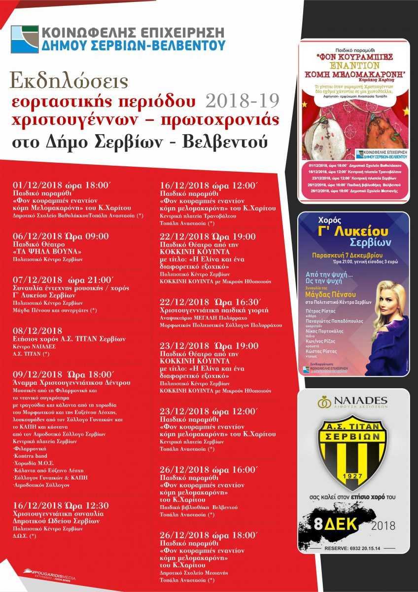 Άναμμα του Χριστουγεννιάτικου Δέντρου στα Σέρβια Κυριακή 9/11. Πρόγραμμα εορταστικών εκδηλώσεων Δήμου Σερβίων - Βελβεντού