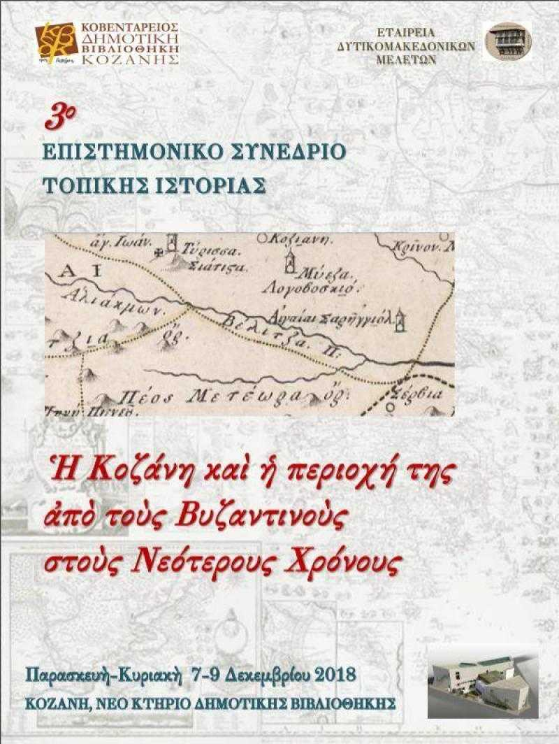 Το 3ο Επιστημονικό Συνέδριο Τοπικής Ιστορίας με θεματικό κύκλο «Η Κοζάνη από τους βυζαντινούς στους νεότερους χρόνους» (Κοζάνη, 7-9 Δεκεμβρίου 2018)