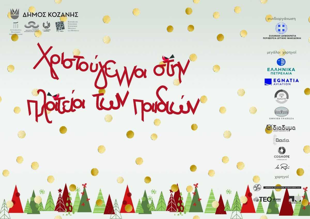 «Χριστούγεννα στη πλατεία των παιδιών» από τις 15 Δεκεμβρίου έως τις 6 Ιανουαρίου- Το πλήρες πρόγραμμα εκδηλώσεων