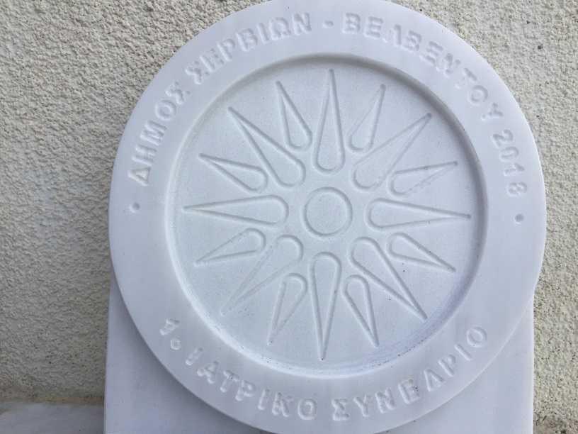 Ευχαριστήριο του δήμου Σερβίων Βελβεντού για την επιχείρηση Μάρμαρα Κοζάνης-Παπαθυμιόπουλος