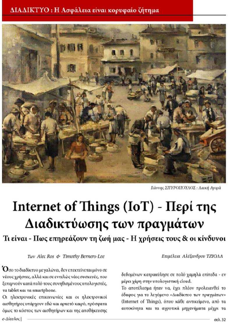Internet of Things (IoT) - Περί της Διαδικτύωσης των πραγμάτων. Τι είναι - Πως επηρεάζουν τη ζωή μας - Οι χρήσεις τους & οι κίνδυνοι.[1]