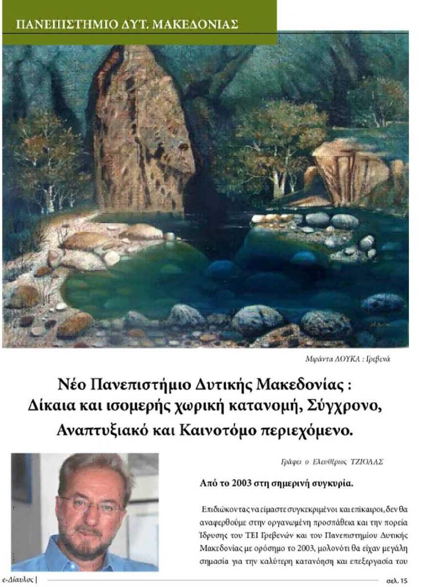 Νέο Πανεπιστήμιο Δυτικής Μακεδονίας :  Δίκαια και ισομερής χωρική κατανομή, Σύγχρονο, Αναπτυξιακό και Καινοτόμο περιεχόμενο.