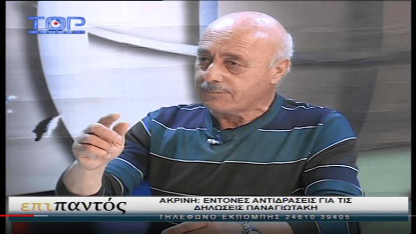 Έξαλλοι με τις δηλώσεις του προέδρου της ΔΕΗ στην Ακρινή – «Ο κύριος Παναγιωτάκης ανήκει στην πολιτική αλητεία που εμπαίζει ένα χωριό» – «Στο τέλος θα παίξουμε και καμία ταινία που μας είπε θα κάνει στούντιο...Ας πάρει και το χωριό να παίζουμε καουμπόικο έργο...» λέει ο Χ. Σισμανίδης στο Top Channel – Σφοδρή κριτική στην κυβέρνηση και αποκαλύψεις για τη στάση Καρυπίδη-Βίντεο