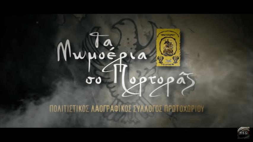 Τα Μωμοέρια σο Πορτοράζ! Tο αφιέρωμα του Πολιτιστικού Λαογραφικού Συλλόγου Πρωτοχωρίου Κοζάνης !