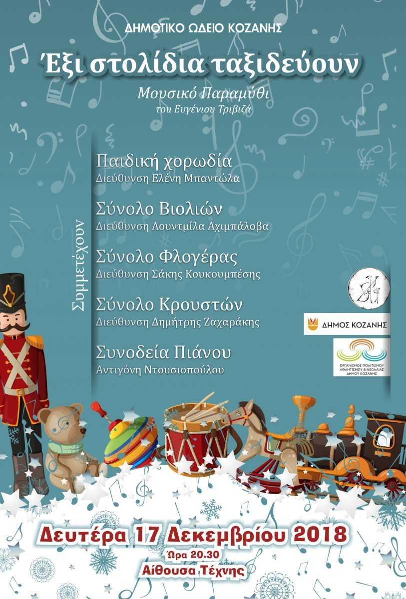 Χριστουγεννιάτικες εκδηλώσεις από τους μαθητές το Δημοτικού Ωδείου Κοζάνης. Το πρόγραμμα αναλυτικά