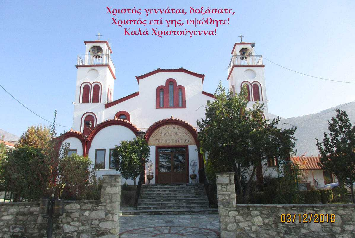 Ο Ιερός Ναός Αγίου Διονυσίου Βελβεντού ευχαριστεί το Σύλλογο Βελβεντινών Κλήβελαντ – Οχάιο Αμερικής ''Προφήτης Ηλίας''.  του παπαδάσκαλου Κωνσταντίνου Ι. Κώστα.