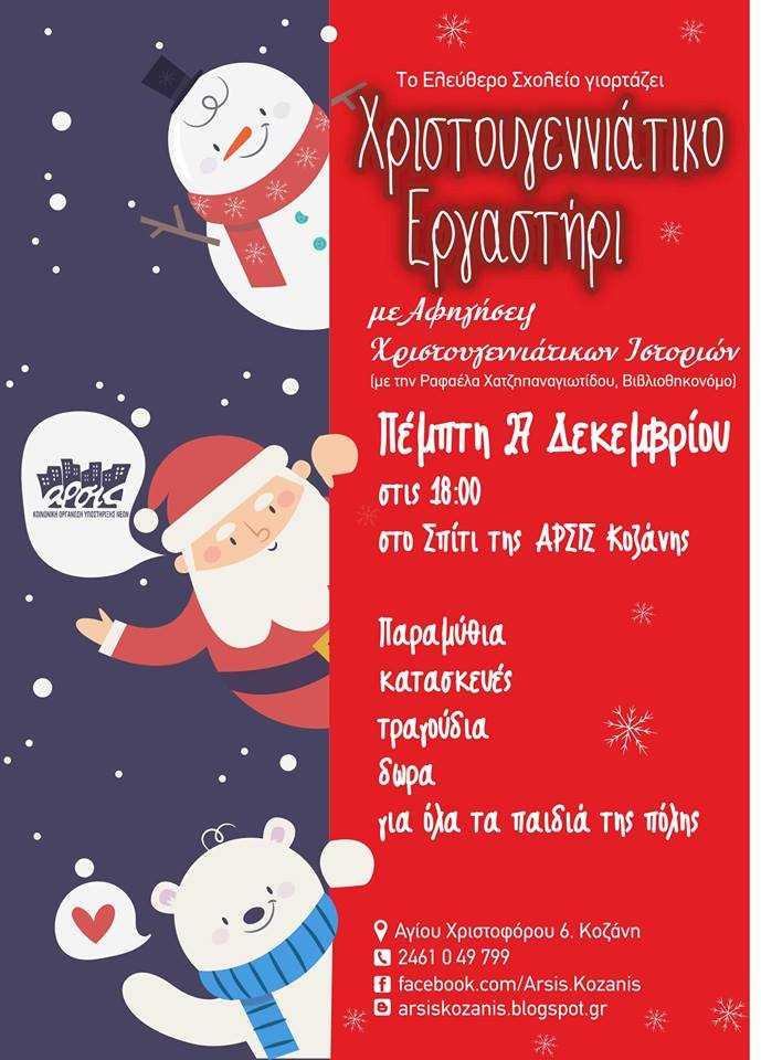 Το Ελεύθερο Σχολείο γιορτάζει και σας περιμένει στο Χριστουγεννιάτικο Εργαστήρι του