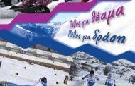 Εθνικό Πρωτάθλημα Χιονοδρομίας 2019. Οι αγωνιστικές εκδηλώσεις θα ολοκληρωθούν31 Μαρτίου 2019στη ΧΚ τηςΒασιλίτσας