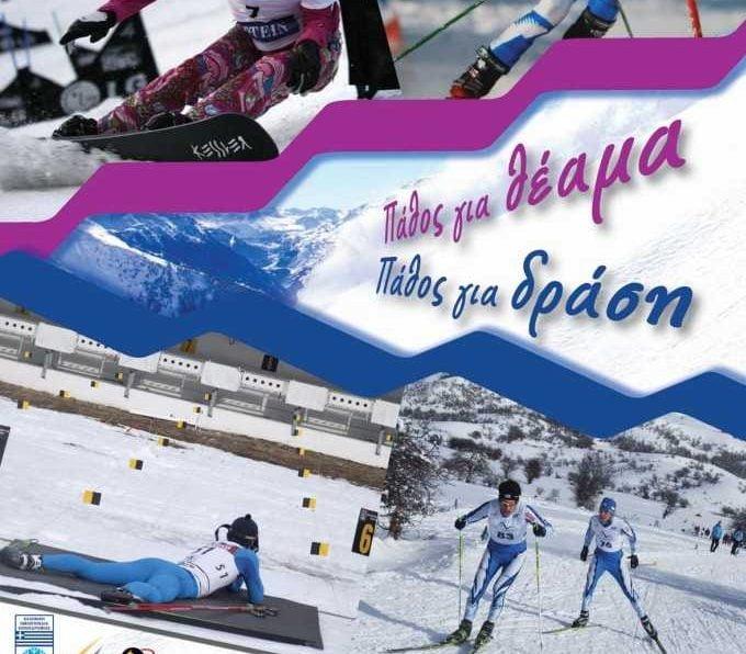 Στη ΧΚ τηςΒασιλίτσαςθα ολοκληρωθούν31 Μαρτίου 2019 οι αγωνιστικές εκδηλώσεις τουΕθνικού Πρωταθλήματος Χιονοδρομίας 2019