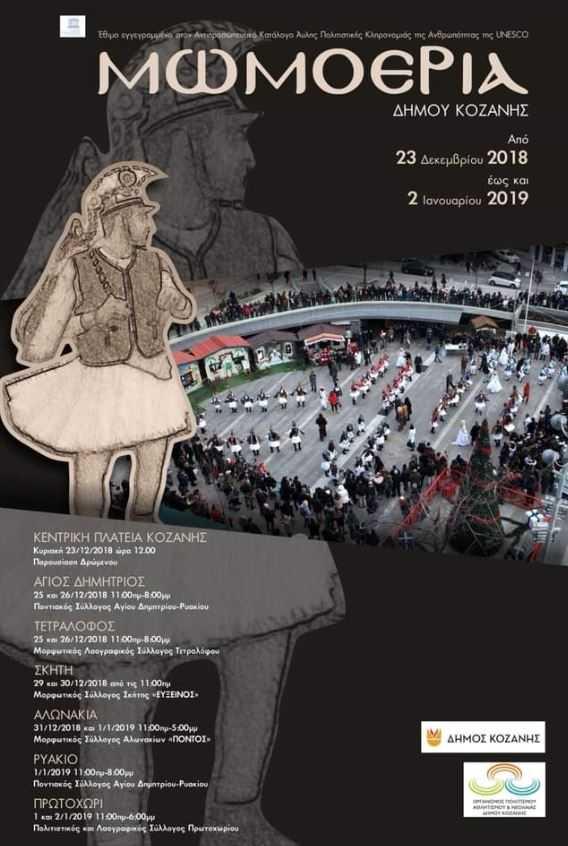 Το έθιμο των Μωμόγερων του δήμου Κοζάνης στην κεντρική πλατεία από 23 Δεκεμβρίου έως 2 Ιανουαρίου