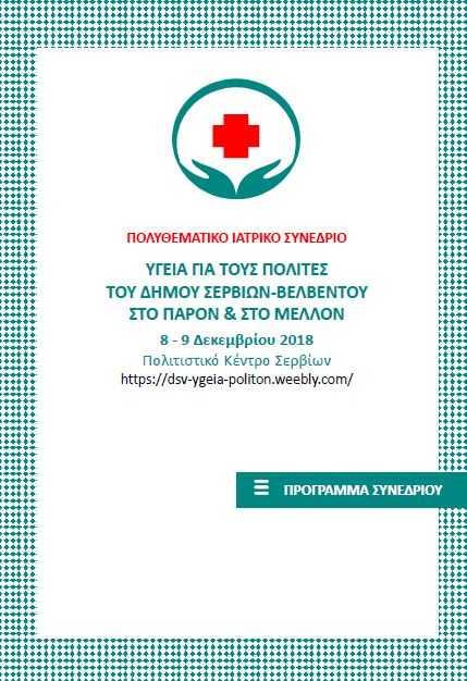 Δήμος Σερβίων–Βελβεντού: Ξεκινά αύριο το 1ο Πολυθεματικό Ιατρικό Συνέδριο