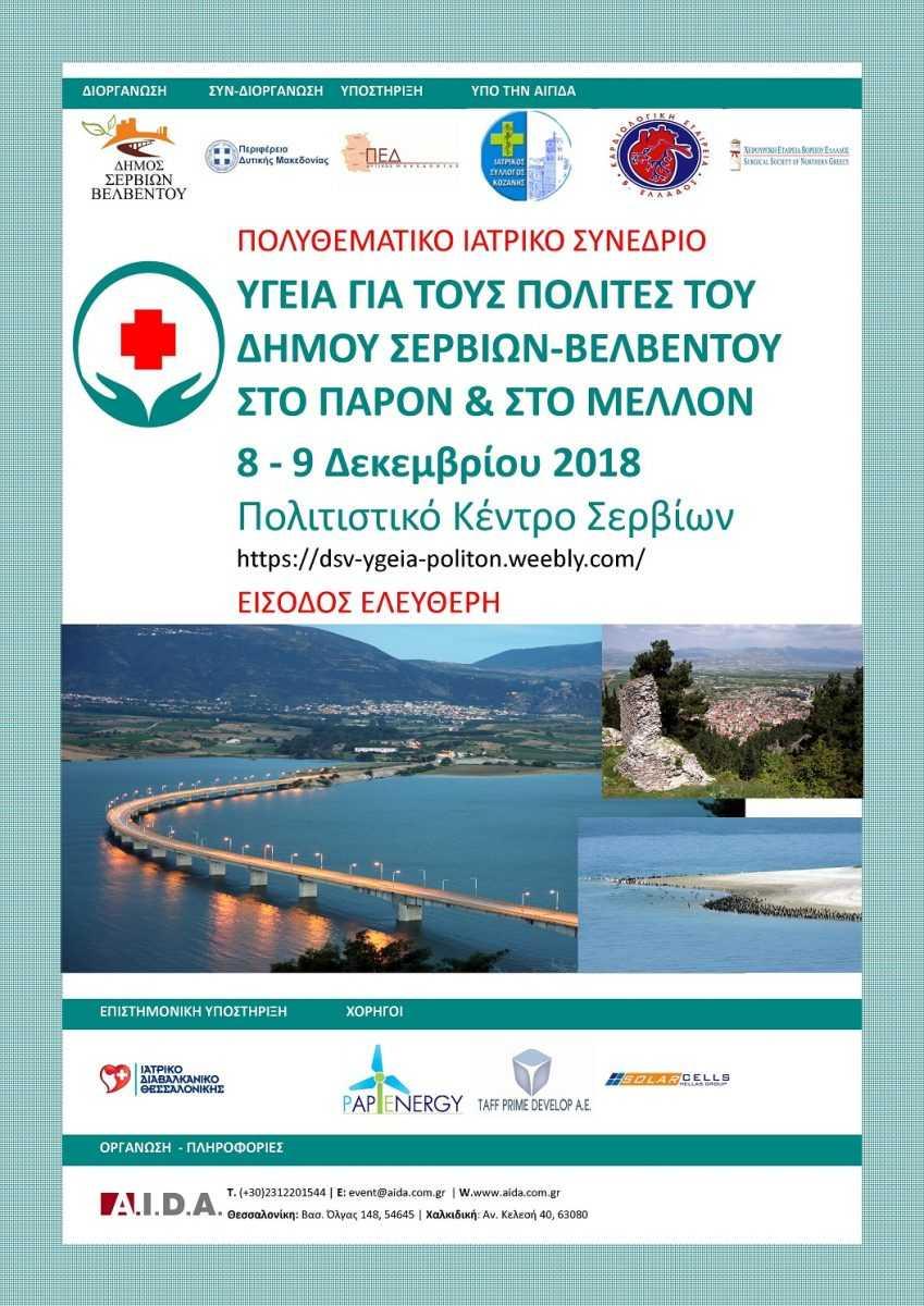 Δήμος Σερβίων–Βελβεντού: 1ο Πολυθεματικό Ιατρικό Συνέδριο στα Σέρβια