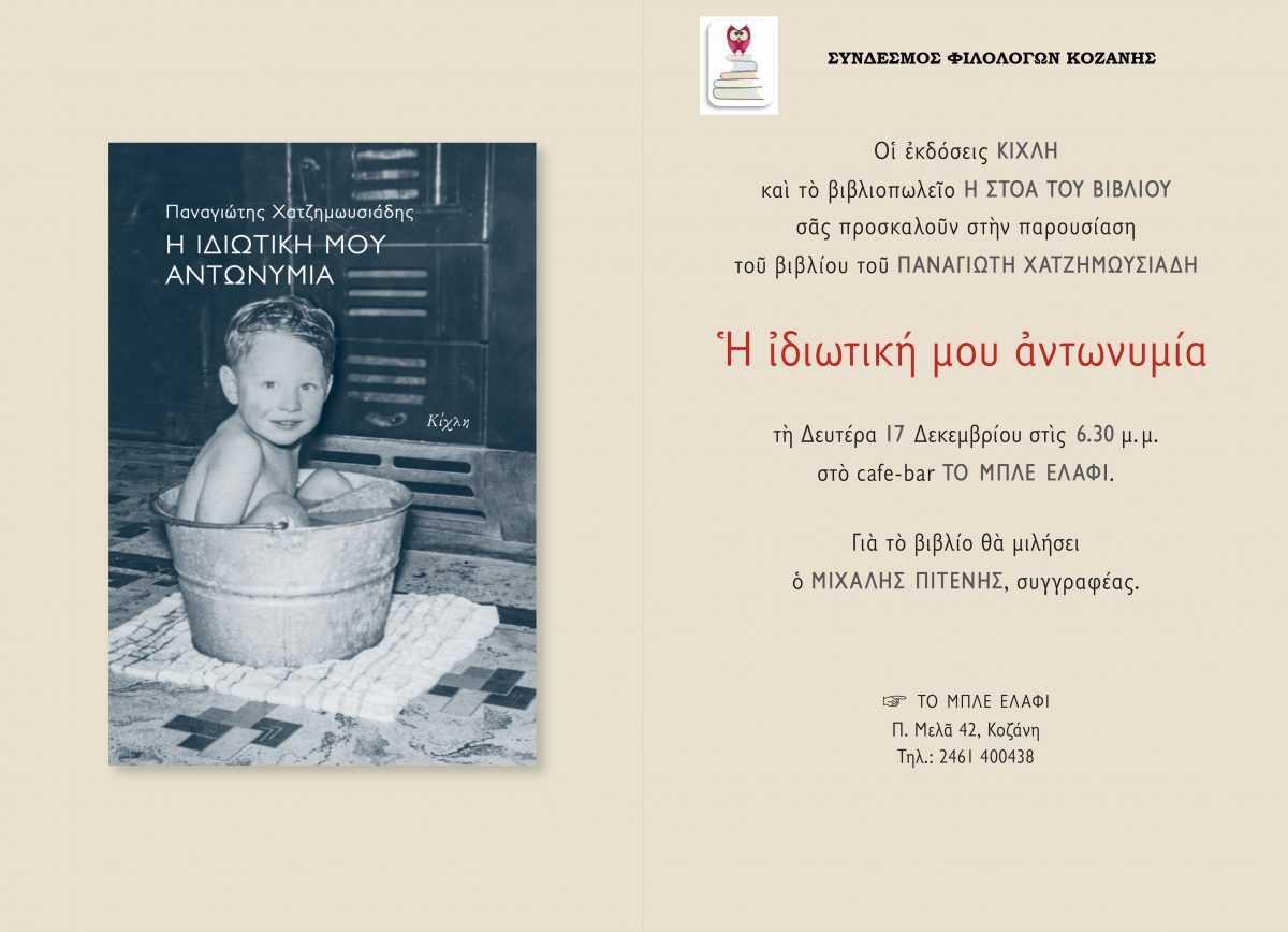 Εκδήλωση παρουσίασης του βιβλίου