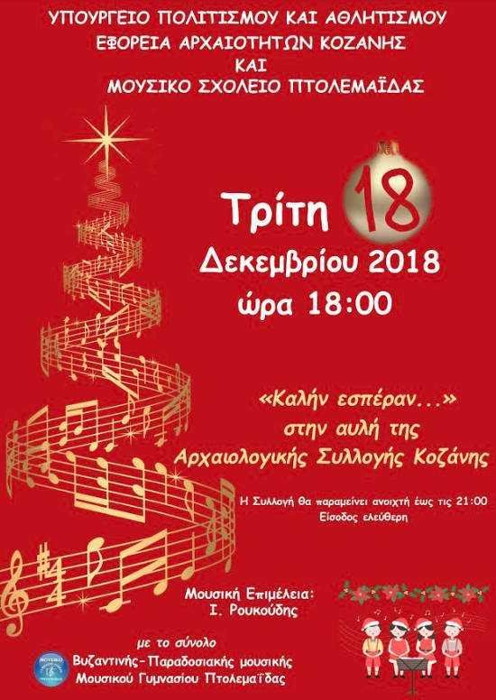 Παραμονές των εορτών, το προσωπικό της Εφορείας Αρχαιοτήτων Κοζάνης υποδέχεται τα Χριστούγεννα, διοργανώνοντας εορταστικές εκδηλώσεις στο Αρχαιολογικό Μουσείο Αιανής και στην Αρχαιολογική Συλλογή Κοζάνης.