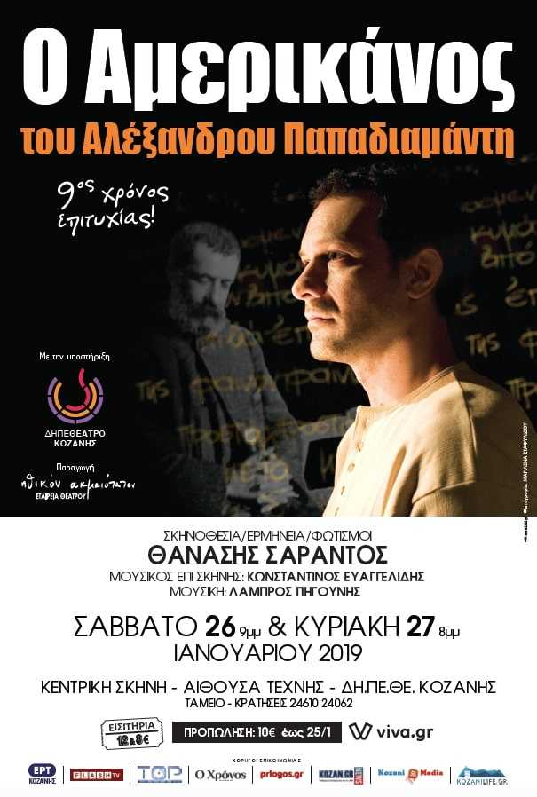 «Ο Αμερικάνος»  του Αλέξανδρου Παπαδιαμάντη Με τον Θανάση Σαράντο στην Κοζάνη 26– 27 Ιανουαρίου