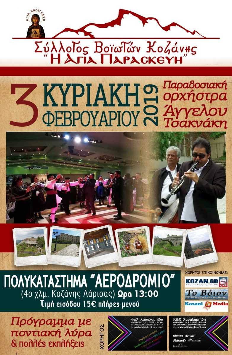 Ο Σύλλογος Βοϊωτών Κοζάνης «Η Αγία Παρασκευή» πραγματοποιεί τον Ετήσιο Χορό του