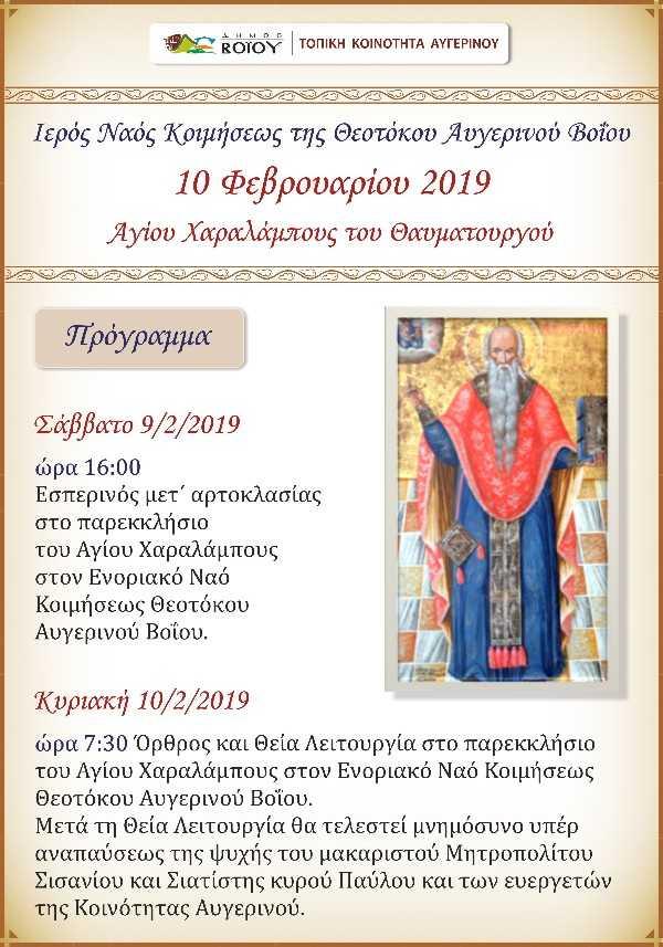 Τη μνήμη του Αγίου Χαράλαμπου θα εορτάσει η Τ.Κ. Αυγερινού. Θα τελεστεί μνημόσυνο υπέρ αναπαύσεως του Μητροπολίτη Σισανίου και Σιατίσης καθώς επίσης και όλων των ευεργετών της Κοινότητας Αυγερινού.